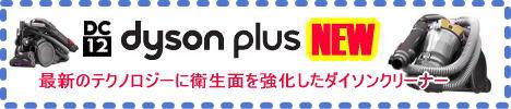 dyson_plus